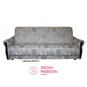 Диван-кровать с подлокотниками Классик Гобелен светло-бежевый E1002-G10-1