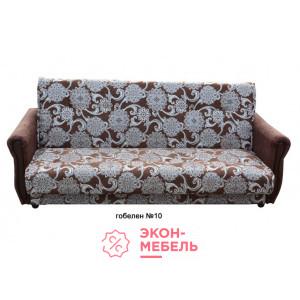 Диван-кровать с подлокотниками Классик Гобелен шоколад E1002-G10