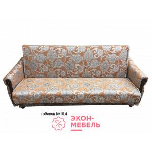 Диван-кровать с подлокотниками Классик Гобелен светло-коричневый E1002-G10-4