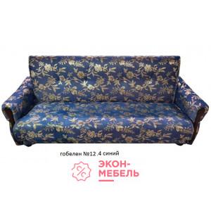 Диван-кровать с подлокотниками Классик Гобелен синий E1002-G12-4