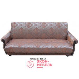 Диван-кровать с подлокотниками Классик Гобелен шоколад E1002-G14
