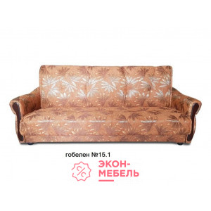 Диван-кровать с подлокотниками Классик Гобелен светло-коричневый E1002-G15-1