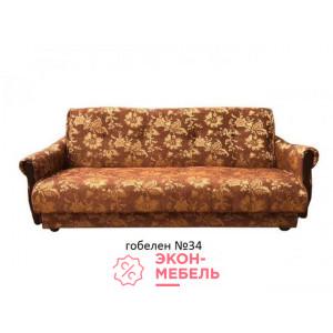Диван-кровать с подлокотниками Классик Гобелен темно-коричневый E1002-G34