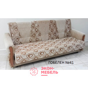 Диван-кровать с подлокотниками Классик Гобелен светло-бежевый E1002-G41