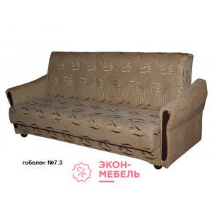 Диван-кровать с подлокотниками Классик Гобелен светло-бежевый E1002-G7-3