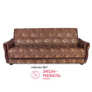 Диван-кровать с подлокотниками Классик Гобелен темно-коричневый E1002-G7