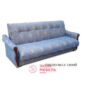 Диван-кровать с подлокотниками Классик Гобелен синий E1002-G7-4