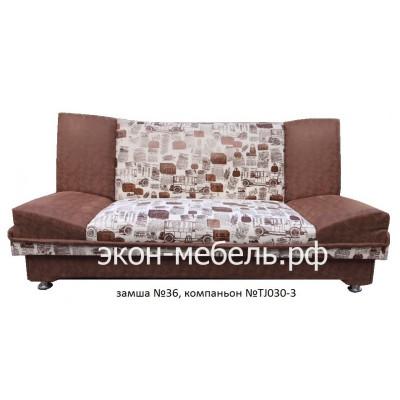 Диван-кровать Лодка ткань замша, роял или аэрсан