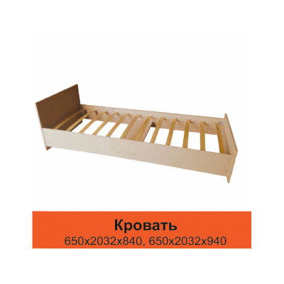Кровать  900мм