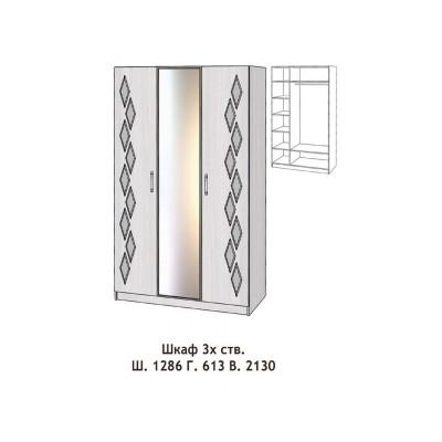 Шкаф 3-х створчатый Диана 1286мм