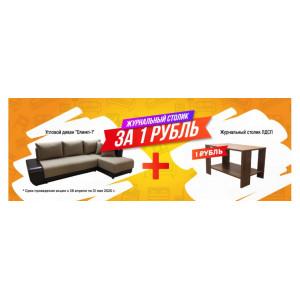 Угловой диван Олимп-1 + Журнальный стол